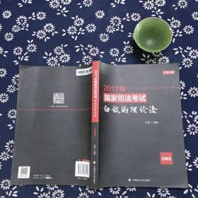 2017国家司法考试白斌的理论法(真题卷)
