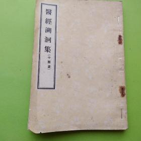 医经溯洄集,中医书。原版影印人民卫生出版社1956年出版印刷