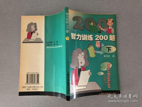 智力训练200题(下)