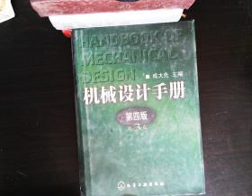 机械设计手册(3)第四版