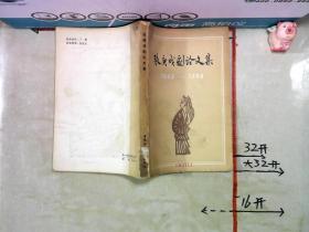 張庚戲劇論文集(1949-1958)