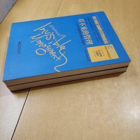 中略咨询管理丛书·看不见的管理:企业文化管理才是核心竞争力(文化管理珍藏版)