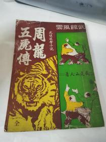 武侠技击小说 周龙五虎传
