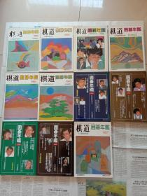 (日文原版)围棋年鉴(1982—1992)共11本