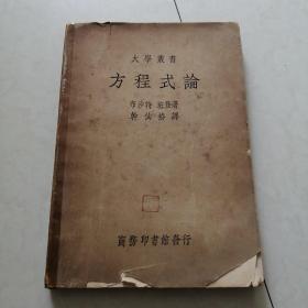 方程式论(大年夜学丛书)