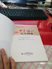 中医舌诊完全图解(缺书衣)                             h