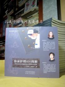 《医学智慧系列丛书.卧床护理400图解》山西人民出版社