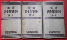 重编日用百科全书 上中下精装三册全(民国23年3版)