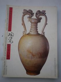 中国陶瓷名品珍赏丛书唐宋白瓷