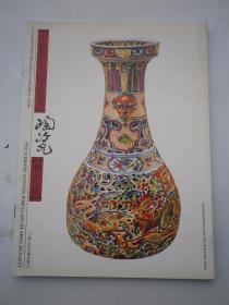 中国陶瓷名品珍赏丛书 明彩瓷