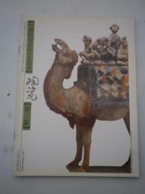 中国陶瓷名品珍赏丛书【唐三彩】