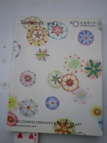 香港苏富比2013年 亚洲四十年2013年4月 中国瓷器及工艺精品