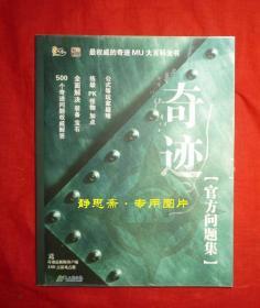 奇迹(官方问题集),最权威的奇迹MU大百科全书,内有光盘一张,点卡密码未刮开