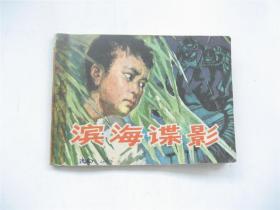 连环画    滨海谍影    1版1印
