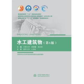 """水工建筑物(第6版)/普通高等教育""""十五""""国家级规划教材"""