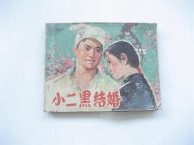 连环画    小二黑结婚   电影    1版1印
