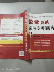 2013公务员录用考试专项题库:数量关系
