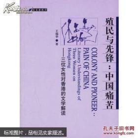 殖民与先锋:中国的痛苦 三位女性对香港的文学解读