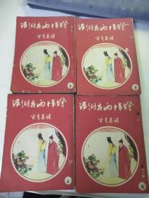 老武侠  江湖夜雨十年灯(1、2、3、4)合售