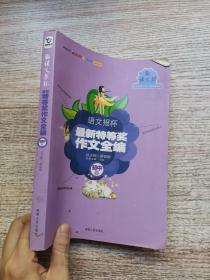 语文报杯最新特等奖作文全编(初中卷)