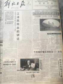 《解放日报》【我国规模最大、设施最先进的特大型现代化铁路客站,北京西站正式开通运营,有照片】