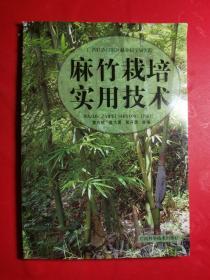 麻竹栽培实用技术