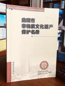 曲靖市非物质文化遗产保护名录