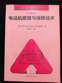 电话机原理与维修技术