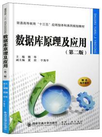 数据库原理及应用(第二版)