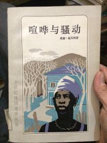 喧哗与骚动 二十世纪外国文学丛书