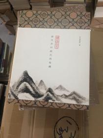 烟云四合:清代苏州顾氏的收藏(普及本)