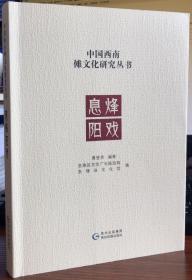 中国西南傩文化研究丛书:息烽阳戏