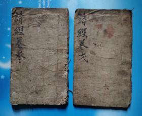 兰台诗经正韵国风卷之一,二/正韵卷之四,五/两本合售