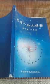 破译八卦太极图 许恭甫社会科学文献出版社 2002年165页22.8元(原版保真,量少。仅印2000册)