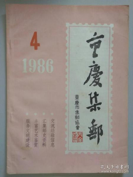 重慶集郵   總第十六期