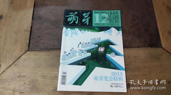 萌芽2013.12