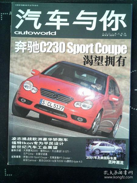 汽車與你 2001.3