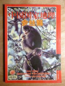 中国国家地理2002.3 金丝猴