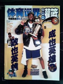体育世界 灌篮 2001.21