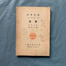 民國27年初版《數論 》