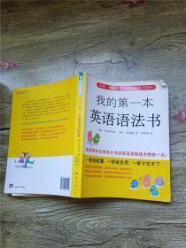 日本、韩国中小学指定教材TOP1:我的第一本英语语法书 新版