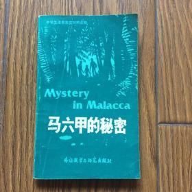 马六甲的秘密.Mystery in Malacca