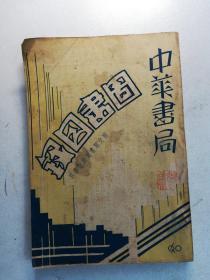 中华书局图书目录 附文明书局图书目录 弘化社书目提要一张(含张希鲁手迹)