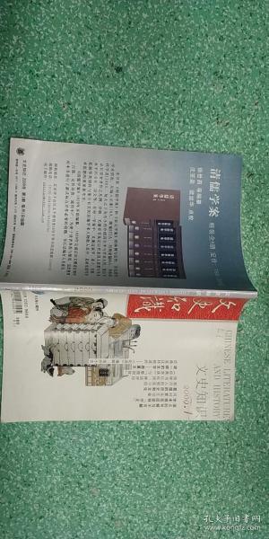 文史知识2009.1