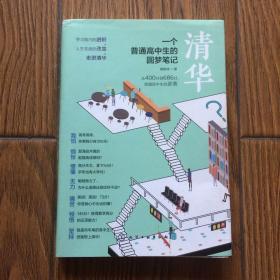 清华:一个普通高中生的圆梦笔记