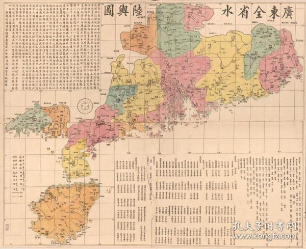 0069古地图1887清光绪13年广东全省水陆舆图。(清)黎中配绘。墨印著色。军事交通图。纸本大小97.62*119.82厘米。宣纸原色微喷印制,按需印制不支持退货