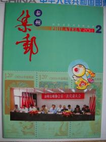 《泰州集邮》2011.2