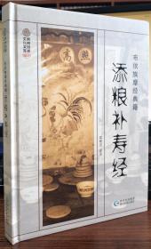 布依族摩经典籍——添粮补寿经:布依文,汉文对照