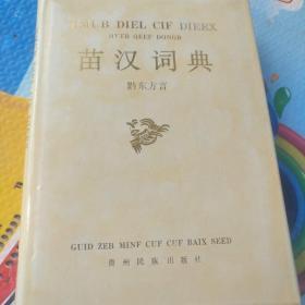 苗汉词典(黔东方言)