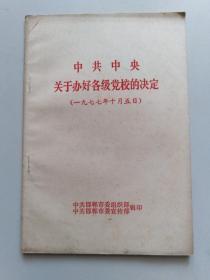 中共中央关于办好各级党校的决定(一九七七年十月五日)